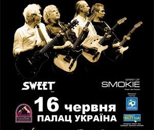 Концерт Status Quo в Киеве