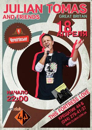 концерт Julian Tomas в Киеве
