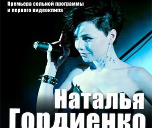 Концерт Наталии Гордиенко в Киеве