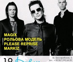концерт Placebo Cover Show в Киеве