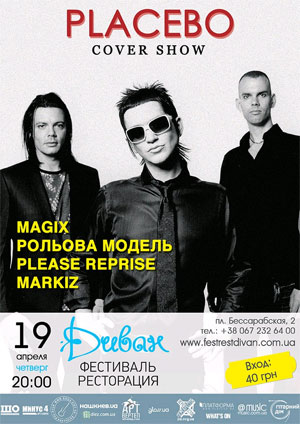 концерт Placebo Cover Show в Киеве