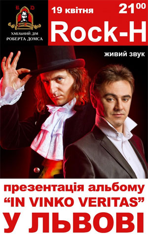 Концерт Рокаш у Львові