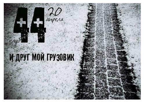 Концерт И Друг Мой Грузовик в клубе 44