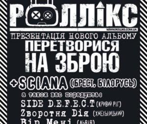 концерт Роллікс Львів Перетворися На Зброю