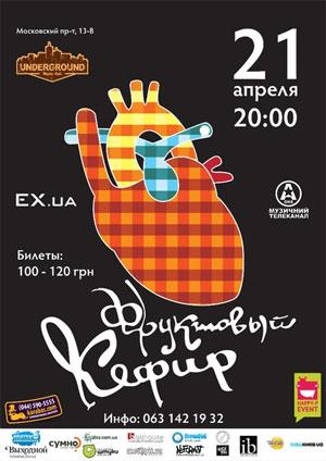 Концерт Фруктовый кефир в Киеве