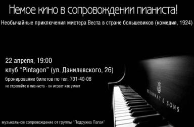 Немое кино в сопровождении пианиста