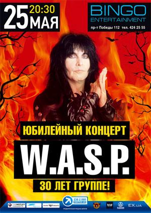 Концерт W.A.S.P. в Киеве