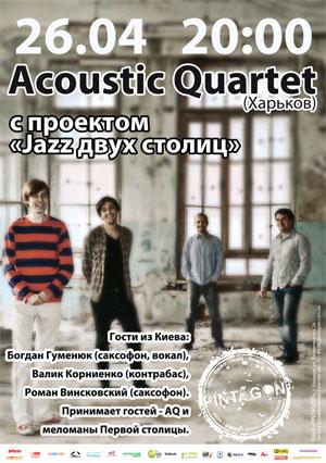 Acoustic Quartet Jazz двух столиц в клубе Пинтагон