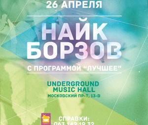 Концерт Найк Борзов в Киеве