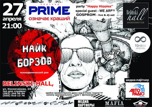 Концерт Найк Борзов в Харькове