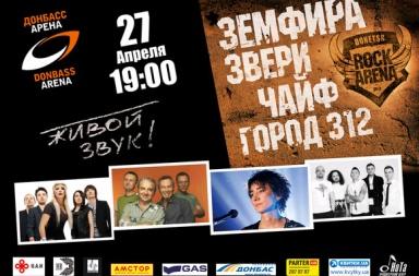 концерт Rock Arena Земфира в Донецке