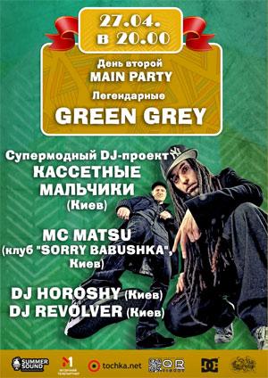 День Рождения клуба Корова с Green Grey