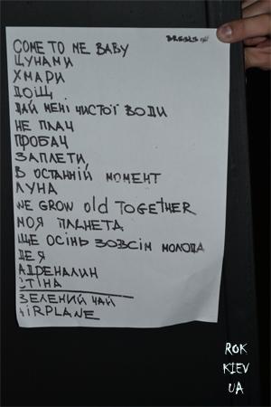сет-лист концерт Брюссель в Киеве