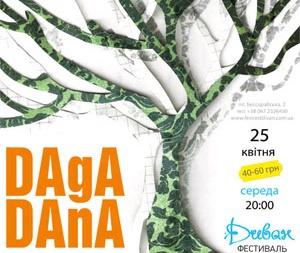 концерт DagaDana Київ
