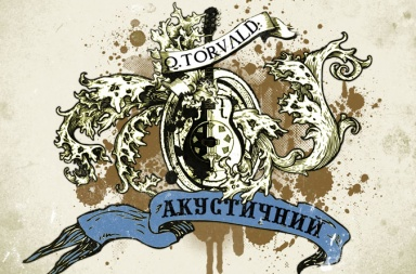 O.Torvald акустичний альбом