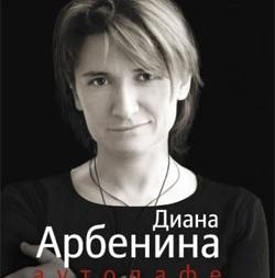Диана Арбенина Аутодафе