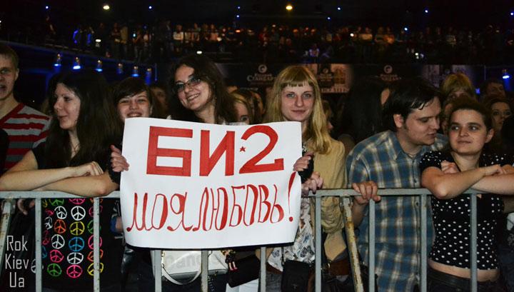концерт БИ-2 в Киеве Стерео Плаза