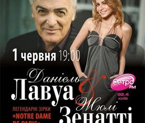 Легендарные звезды Notre Dame de Paris в Киеве