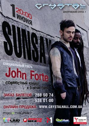 Концерт SunSay к 5-летию группы