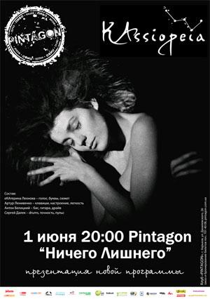 Концерт в Харькове KAssiopeia
