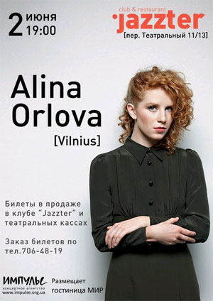 Концерт Алина Орлова в Харькове