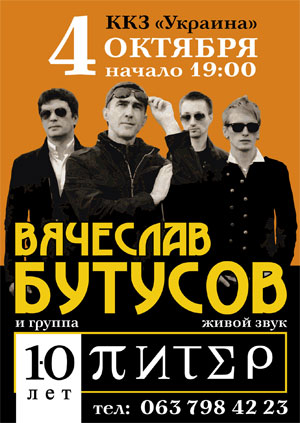 Концерт Вячеслав Бутусов в Харькове