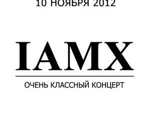 Концерт IAMX в Киеве 10 ноября