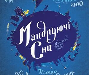 Мандруючі сни польський театр 2012