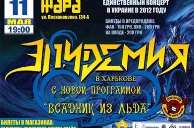 Концерт Эпидемия в Харькове