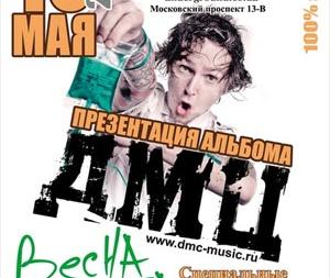 Концерт Дороги Меняют Цвет ДМЦ в Киеве