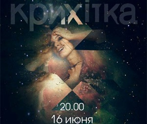Концерт «КРИХIТКА» в Харькове