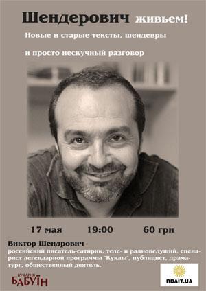 Письменник Віктор Шендерович