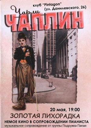 Золотая лихорадка Чаплин Харьков