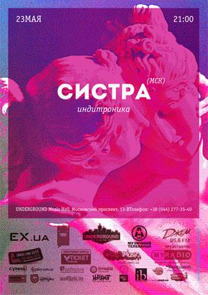 Концерт сИстра в Киеве