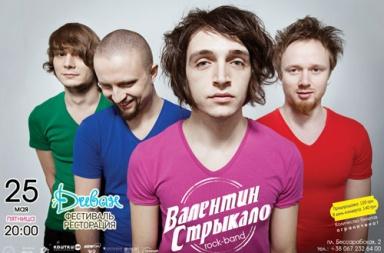 Концерт «Валентин Стрыкало» 25 мая в Киеве