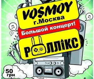 Яркий концерт Роллiкс и VOSMOY в Киеве