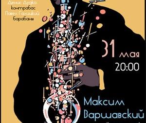 Квартет Максим Варшавський