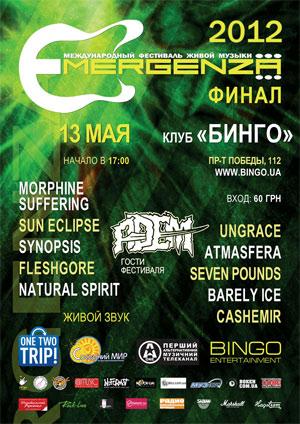 финал конкурс Emergenza в Киеве