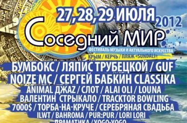 Фестиваль Соседний МИР 2012 в Крыму