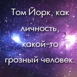 Том Йорк