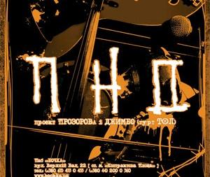 Концерт ПНД в Киеве