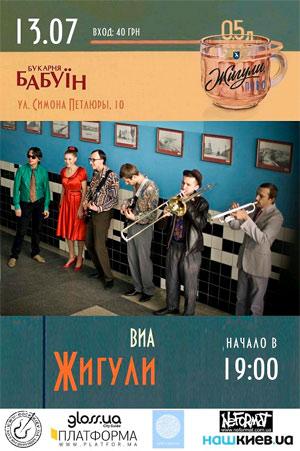 Концерт ВИА Жигули в Бабуине
