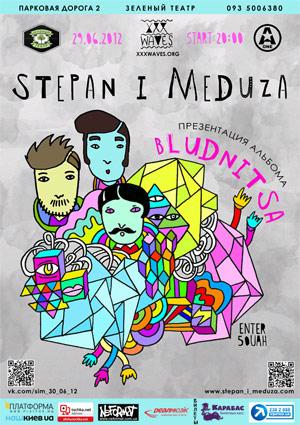 Концерт STEPAN i MEDUZA