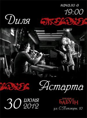 Концерт Діля & АСТАРТА в Бабуїні