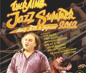 Джазове літо в Україні 2012