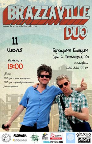 Акустичний концерт Brazzaville Duo