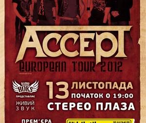 концерт ACCEPT в Киеве