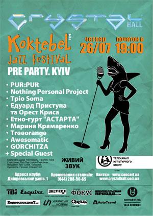 Концерт-презентация Джаз Коктебель 2012