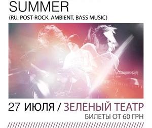 Концерт I am waiting for you last summer в Киеве