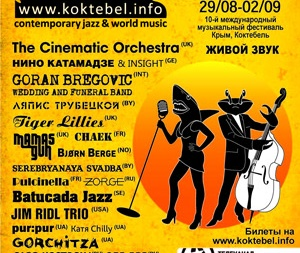 Фестиваль Jazz Koktebel 2012 в Крыму
